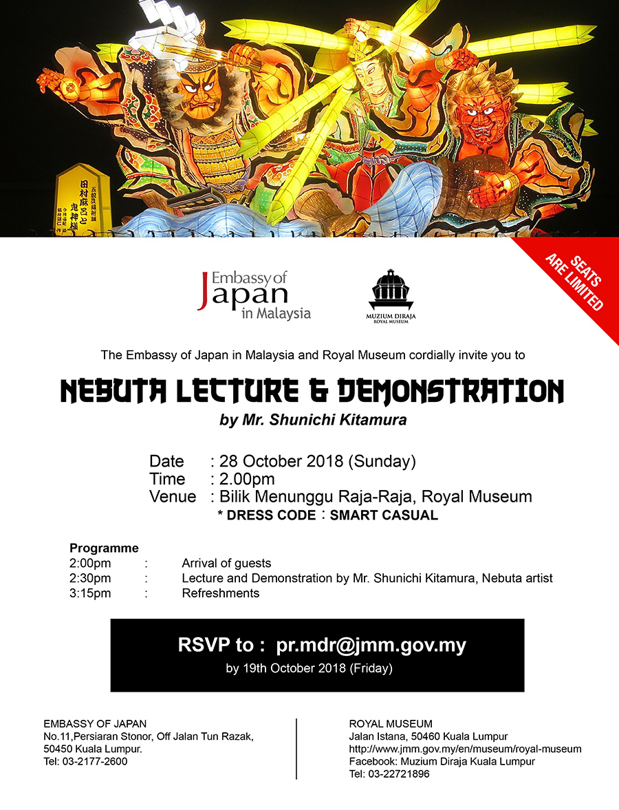 Nebuta Lecture & Demonstration